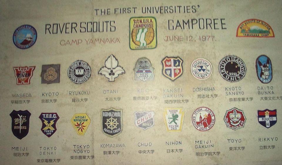 1977大学ローバー合同キャンプ