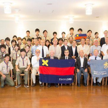 60年を繋ぐスカウトの絆ースカウト三田会総会が開催されましたー