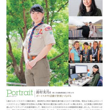 鈴村隊員が大学広報誌「塾」に掲載されました!