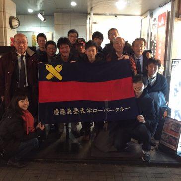 慶應ローバー2016年忘年会が行われました!